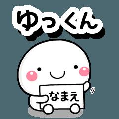 [LINEスタンプ] 無難な【ゆっくん】専用の大人スタンプ