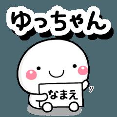 [LINEスタンプ] 無難な【ゆっちゃん】専用の大人スタンプ