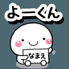 [LINEスタンプ] 無難な【よーくん】専用の大人スタンプ