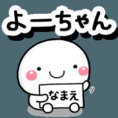 [LINEスタンプ] 無難な【よーちゃん】専用の大人スタンプ