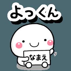 [LINEスタンプ] 無難な【よっくん】専用の大人スタンプ