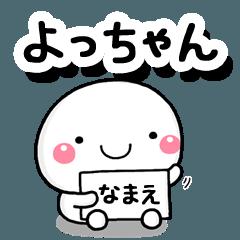 [LINEスタンプ] 無難な【よっちゃん】専用の大人スタンプ