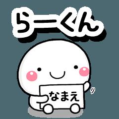 [LINEスタンプ] 無難な【らーくん】専用の大人スタンプ