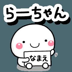 [LINEスタンプ] 無難な【らーちゃん】専用の大人スタンプ