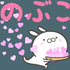 ☆☆のぶこへ送る愛☆☆