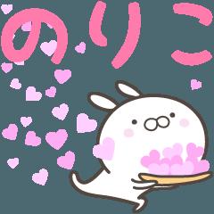 ☆☆のりこへ送る愛☆☆