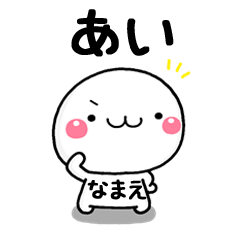 [LINEスタンプ] 無難な【あい】専用の敬語大人スタンプ