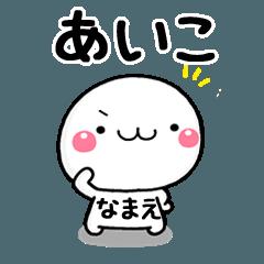 [LINEスタンプ] 無難な【あいこ】専用の敬語大人スタンプ
