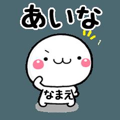 [LINEスタンプ] 無難な【あいな】専用の敬語大人スタンプ
