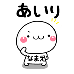 [LINEスタンプ] 無難な【あいり】専用の敬語大人スタンプ