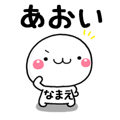 [LINEスタンプ] 無難な【あおい】専用の敬語大人スタンプ