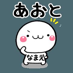 [LINEスタンプ] 無難な【あおと】専用の敬語大人スタンプ