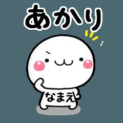 [LINEスタンプ] 無難な【あかり】専用の敬語大人スタンプ