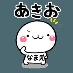 [LINEスタンプ] 無難な【あきお】専用の敬語大人スタンプ