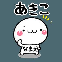 [LINEスタンプ] 無難な【あきこ】専用の敬語大人スタンプ