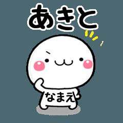[LINEスタンプ] 無難な【あきと】専用の敬語大人スタンプ