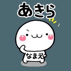 [LINEスタンプ] 無難な【あきら】専用の敬語大人スタンプ