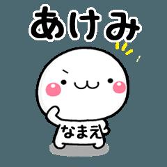 [LINEスタンプ] 無難な【あけみ】専用の敬語大人スタンプ