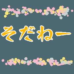 北海道弁❤️そだねー❤️