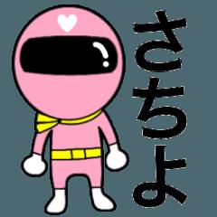[LINEスタンプ] 謎のももレンジャー【さちよ】