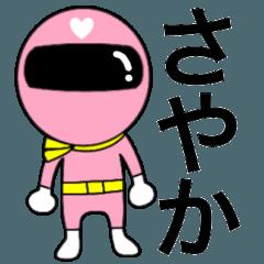[LINEスタンプ] 謎のももレンジャー【さやか】