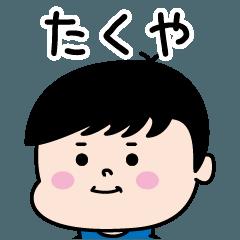 ★たくや★のパリピ名前すたんぷ(男)