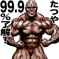 たつや専用 筋肉マッチョマッスルスタンプ