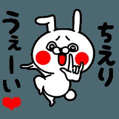 [LINEスタンプ] ちえりちゃん専用ラブラブ名前スタンプ