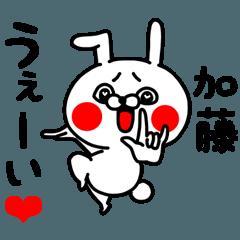 [LINEスタンプ] 加藤ちゃん専用ラブラブ名前スタンプ