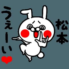 [LINEスタンプ] 松本ちゃん専用ラブラブ名前スタンプ