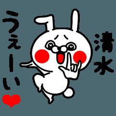 [LINEスタンプ] 清水ちゃん専用ラブラブ名前スタンプ
