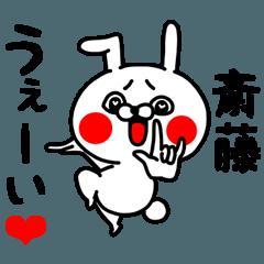 [LINEスタンプ] 斎藤ちゃん専用ラブラブ名前スタンプ