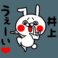 [LINEスタンプ] 井上ちゃん専用ラブラブ名前スタンプ