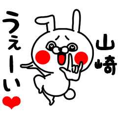 [LINEスタンプ] 山崎ちゃん専用ラブラブ名前スタンプ