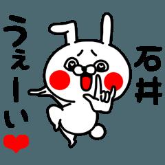 [LINEスタンプ] 石井ちゃん専用ラブラブ名前スタンプ