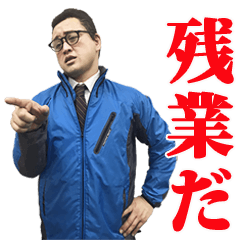 ガリットチュウ福島10年使える哀愁スタンプ