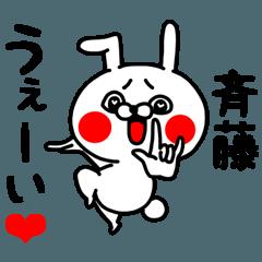 [LINEスタンプ] 斉藤ちゃん専用ラブラブ名前スタンプ