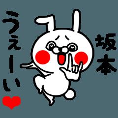 [LINEスタンプ] 坂本ちゃん専用ラブラブ名前スタンプ