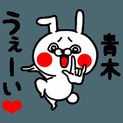 [LINEスタンプ] 青木ちゃん専用ラブラブ名前スタンプ