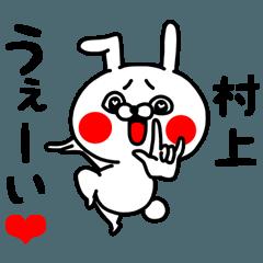 [LINEスタンプ] 村上ちゃん専用ラブラブ名前スタンプ