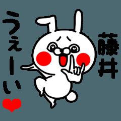 [LINEスタンプ] 藤井ちゃん専用ラブラブ名前スタンプ