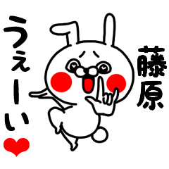 [LINEスタンプ] 藤原ちゃん専用ラブラブ名前スタンプ