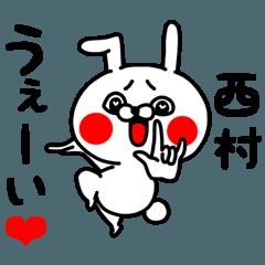 [LINEスタンプ] 西村ちゃん専用ラブラブ名前スタンプ