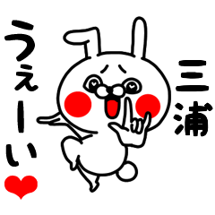 [LINEスタンプ] 三浦ちゃん専用ラブラブ名前スタンプ