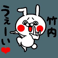 [LINEスタンプ] 竹内ちゃん専用ラブラブ名前スタンプ