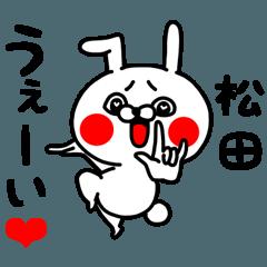 [LINEスタンプ] 松田ちゃん専用ラブラブ名前スタンプ