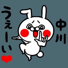 [LINEスタンプ] 中川ちゃん専用ラブラブ名前スタンプ