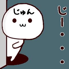◆◇ じゅん ◇◆ 専用 名前スタンプ