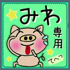ちょ~便利![みわ]のスタンプ!