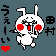 [LINEスタンプ] 田村ちゃん専用ラブラブ名前スタンプ